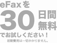 イーファックス,eFAX,30日間無料